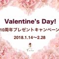 【10周年記念】第1弾バレンタイン キャンペーン